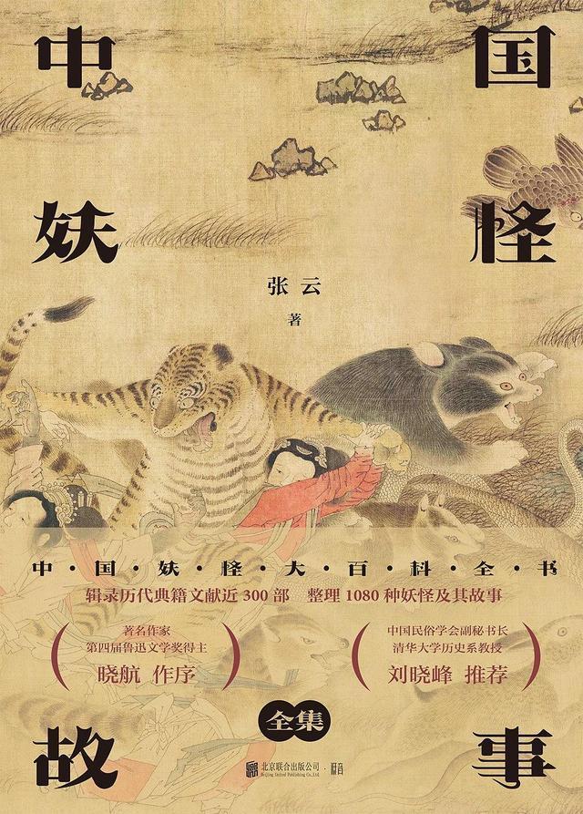 """被遗忘的妖怪文化之源,这本书的意义,让中国""""妖怪""""有了历史 泡面说 第2张"""
